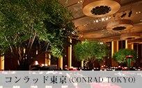 コンラッド東京 (CONRAD TOKYO)