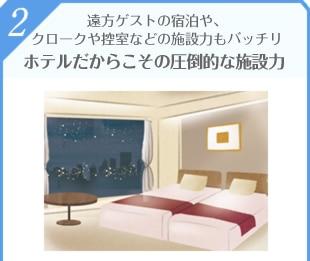 (2) 遠方ゲストの宿泊や、クロークや控室などの施設力もバッチリ ホテルだからこその圧倒的な施設力