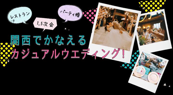カジュアル&オシャレなレストランウエディングや料理にこだわったアットホームな会場など、大阪・神戸・京都でかなえるカジュアルウエディング