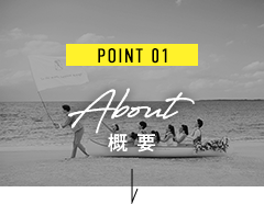 POINT 01 About 概 要