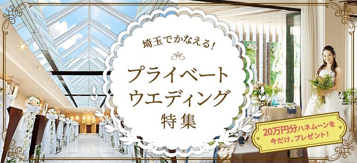 埼玉でかなえる プライベートウエディング 20万円分ハネムーンを今だけ、プレゼント!