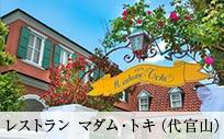 レストラン マダム・トキ