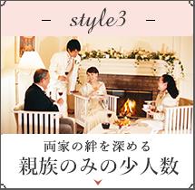 style3 両家の絆を深める 親族のみの少人数