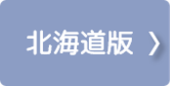 【北海道版】特典がある結婚式場特集