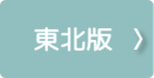 【東北版】特典がある結婚式場特集