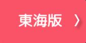 【東海版】特典がある結婚式場特集