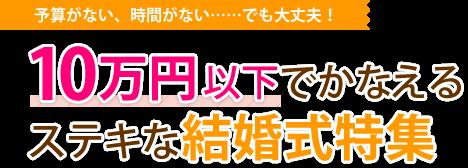 いろいろな理由で結婚式を迷っているふたり必見! 10万円以下で結婚式ができる会場を大特集!