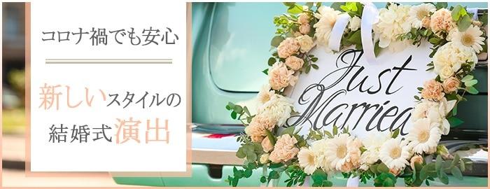 結婚式 演出