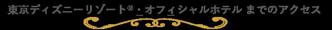 東京ディズニーリゾート®・オフィシャルホテルへのアクセス