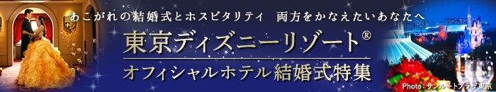 東京ディズニーリゾート®・オフィシャルホテル