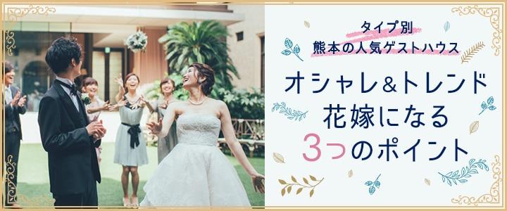 1912_kumamoto_guest_720×300.jpg