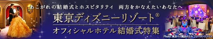 東京ディズニーリゾート®・オフィシャルホテル結婚式特集