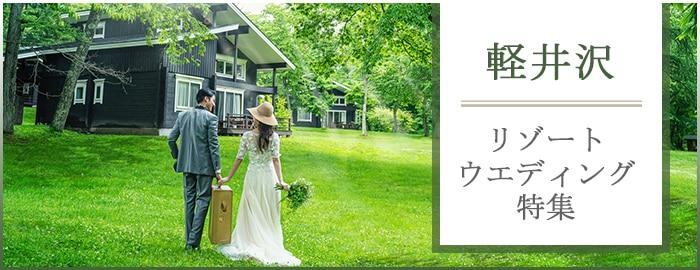軽井沢リゾートウエディング