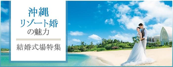 沖縄の結婚式 費用・ダンドリ