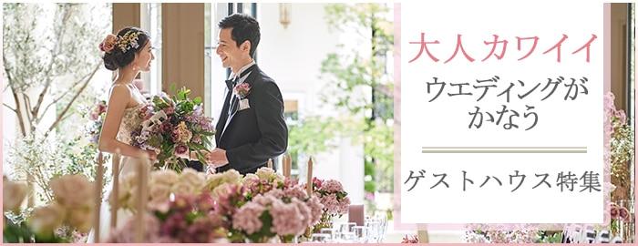 カワイイ結婚式がかなうゲストハウスウエディング