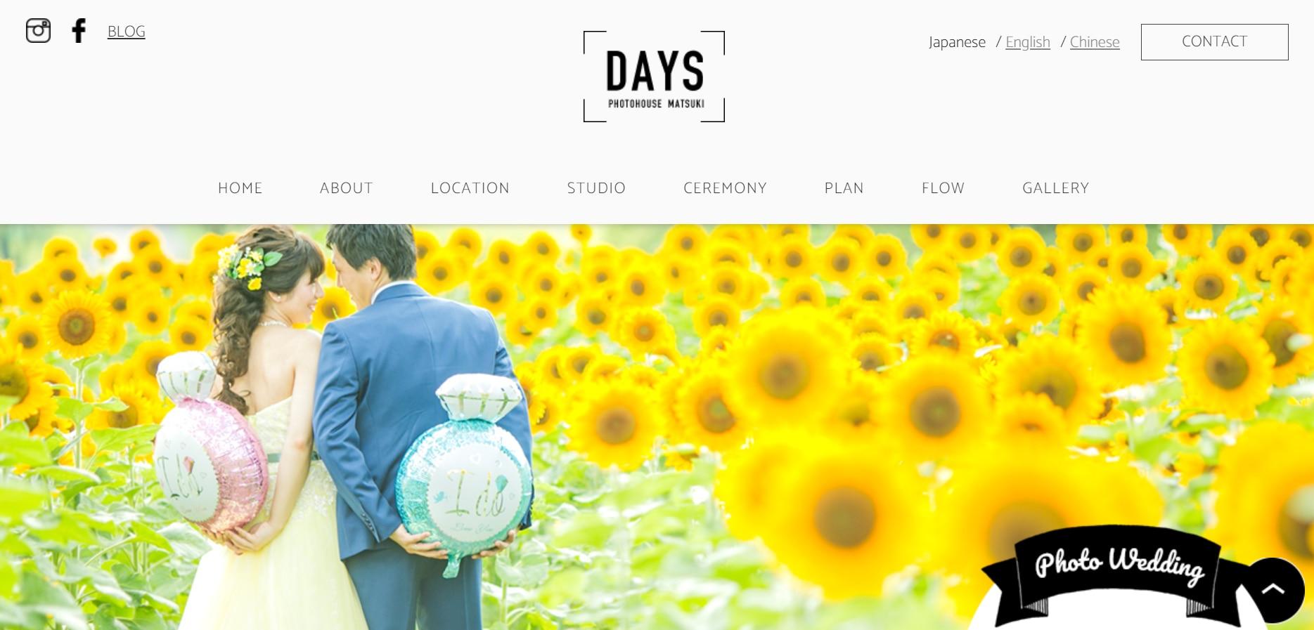 フォトハウスまつき【DAYS】