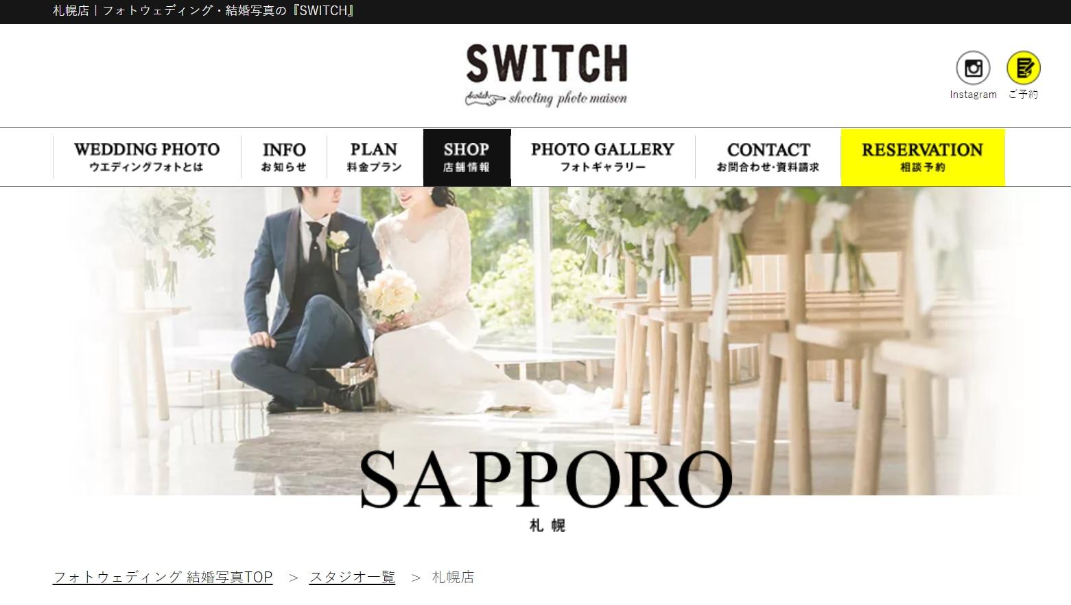 SWITCH 札幌