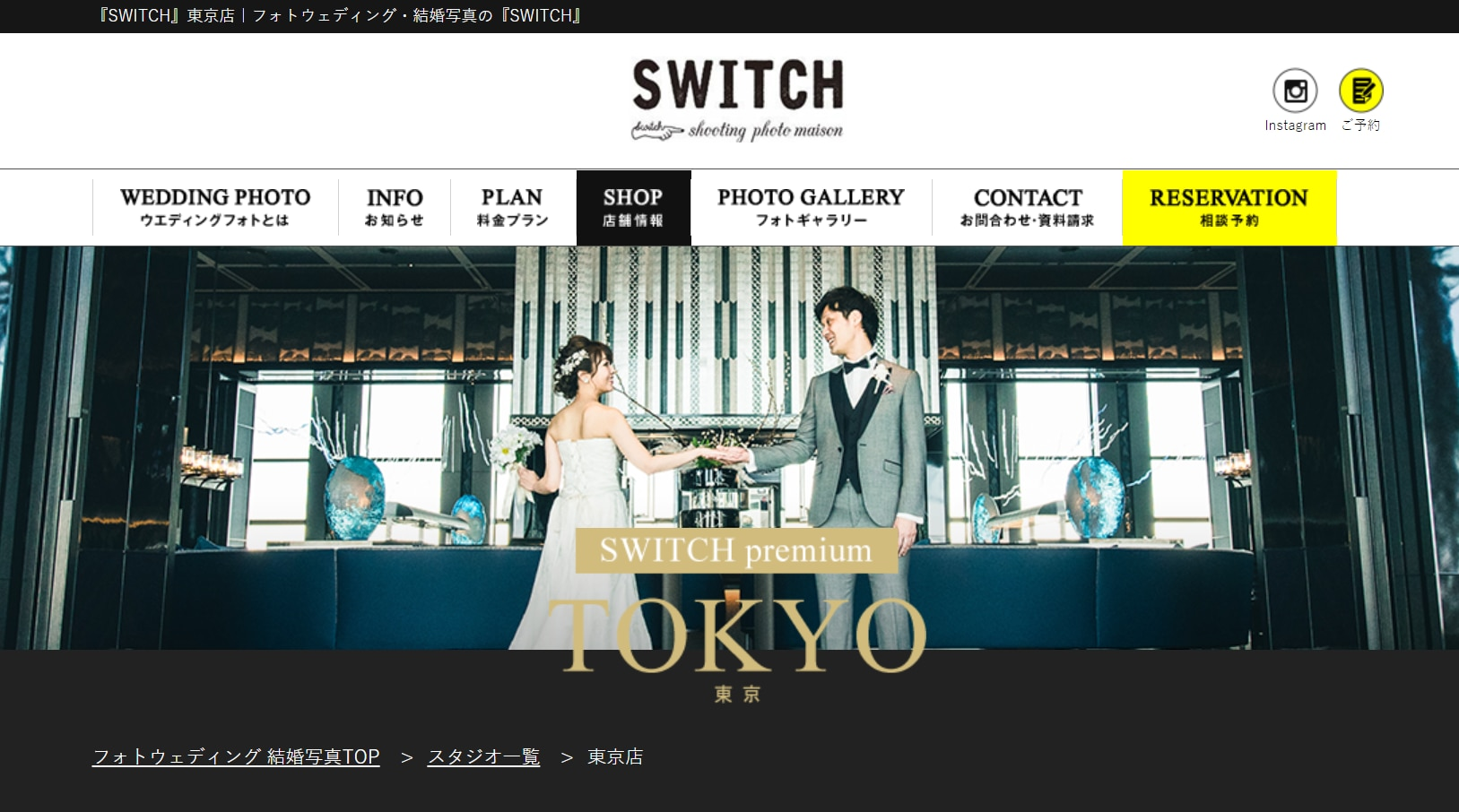 SWITCH 東京