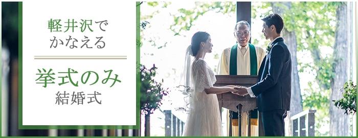 軽井沢でかなえる挙式のみ結婚式