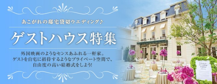 banner_guesthouse.jpg