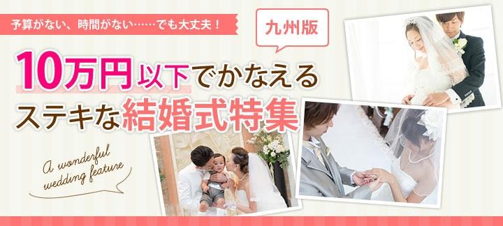 banner_teiyosantittle_kyushuu_720_324.jpg