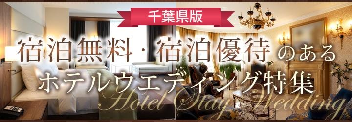 bn_cms_hotel_wedding_720_250_chiba.jpg