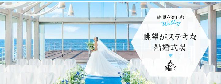 眺望がステキな結婚式場特集