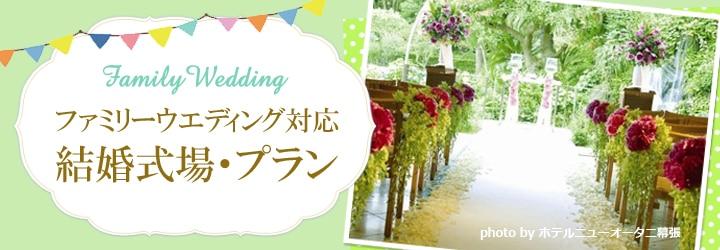 ファミリーウエディング対応結婚式場・プラン