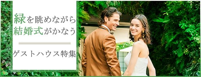 緑を眺めながら結婚式ができるゲストハウス特集