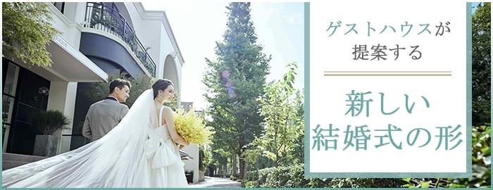 大手ゲストハウスが提案する「新しい結婚式の形」