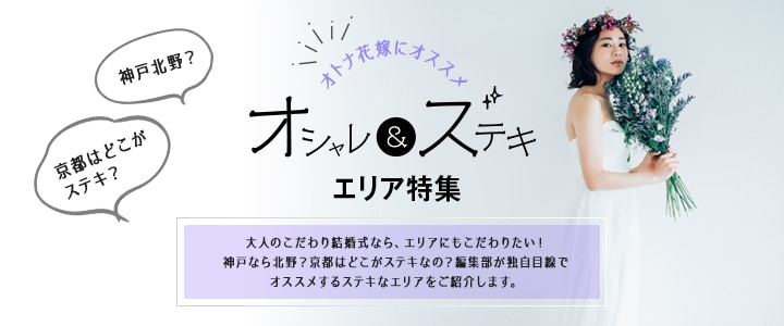 kansai-area_720x300_bnr.jpg