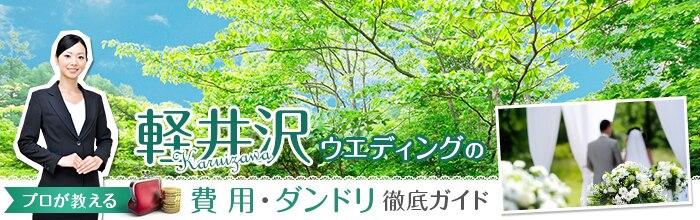 karuizawa04.jpg