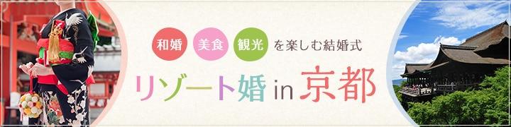 kyoto_PC.jpg