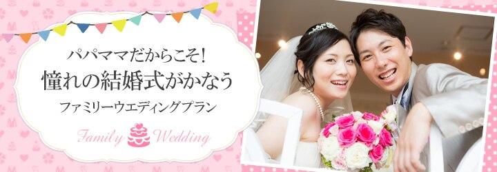 憧れの結婚式がかなうファミリーウエディングプラン