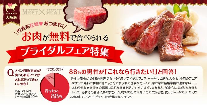 大阪府でお肉が無料で食べられるブライダルフェア