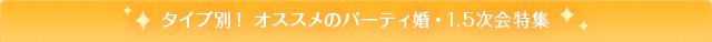 パーティ婚・1.5次会 お役立ちコンテンツ