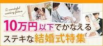 10万円以下でかなえるステキな結婚式特集