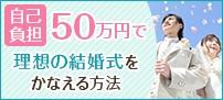 300万円以下でできる結婚式特集