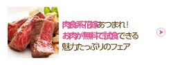 肉食系花嫁あつまれ!お肉が無料で試食できるフェア