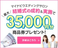マイナビウエディングサロン結婚式の成約&実施で最大35,000円分商品券プレゼント!