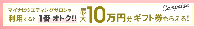 サロン利用が一番オトク!最大10万円分ギフト券プレゼント