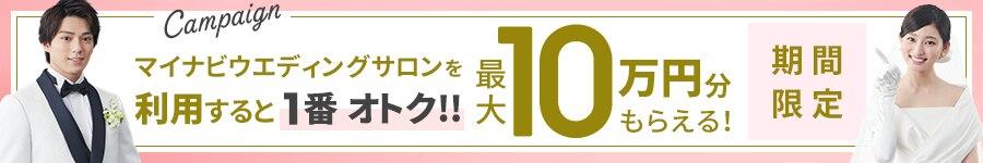 サロン利用がオトク!最大10万円分ギフト券プレゼント