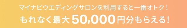 サロン利用が一番オトク!最大5万円分ギフト券プレゼント