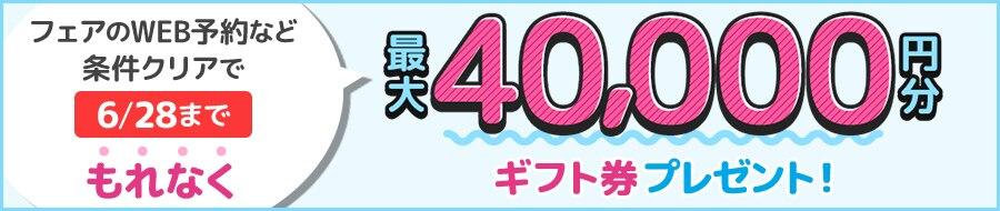 ブライダルフェアに参加で最大40,000円分の商品券プレゼント!