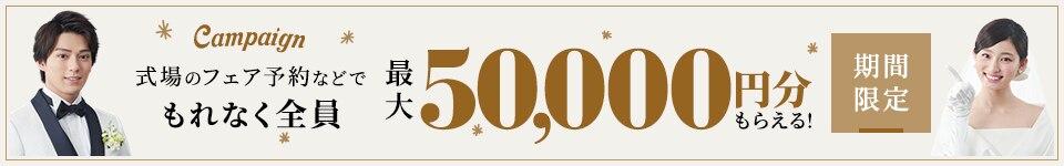 見学予約などで最大50,000円分の電子マネーがもらえるチャンス!