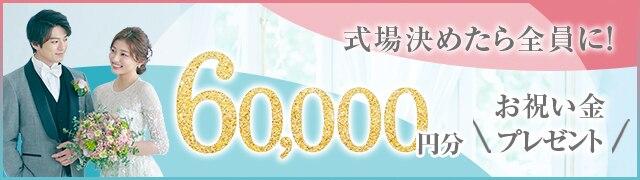 60,000円分お祝い金プレゼント