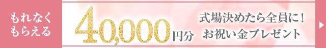 式場探しで全員40,000円分ギフト券プレゼント