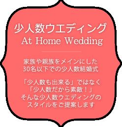 少人数ウエディング 家族や親族をメインにした30名以下での少人数結婚式 「少人数も出来る」ではなく「少人数だから素敵!」そんな少人数ウエディングのスタイルをご提案します