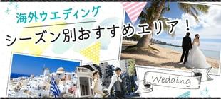 海外ウエディング シーズン別おすすめエリア!