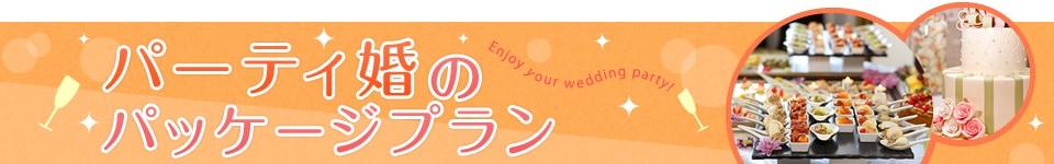 パーティ婚のパッケージプラン